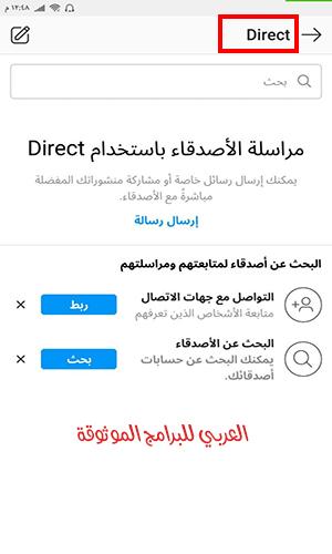 تحميل برنامج انستقرام لايت Instagram lite انستقرام لايت عربي للاندرويد انستا لايت insta lite