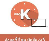 تحميل برنامج kinemaster للكمبيوتر بدون علامة مائية كين ماستر برو للكمبيوتر، برنامج KineMaster Pro معرب للكمبيوتر ، كيفية تحميل كين ماستر