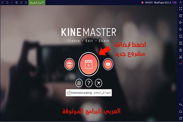 تحميل برنامج kinemaster للكمبيوتر بدون علامة مائيةوكيفية تحميل برنامج كين ماستر برو