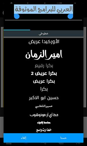 تحميل خطوط عربية pixellab +تحميل خطوط pixellab انجليزي