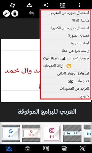 تحميل برنامج pixellab plus الاسود للاندرويد + بيكسل لاب النسخة البيضاء pixellab apk ، تحميل خطوط pixellab ، خطوط برنامج pixellab pro