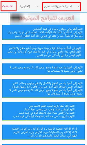 مجموعة من الادعية والاقتباسات التحفيزية في بيكسالاب للاندرويد