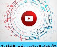 تشغيل يوتيوب في الخلفية iOS 14