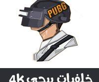 تحميل خلفيات ببجي 2020 للكمبيوتر HD PUBG wallpaper 4k