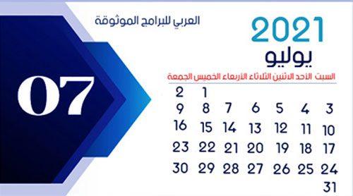 تحميل تقويم 2021 عربي - شهر يوليو 2021 July