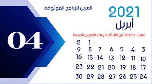 تحميل تقويم 2021 - شهر أبريل 2021 April