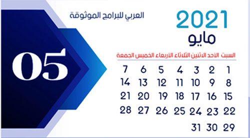 تحميل تقويم 2021 - شهر مايو 2021 May