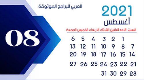 تحميل تقويم 2021 - شهر أغسطس 2021 August