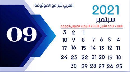 تحميل تقويم 2021 عربي - شهر سبتمبر 2021 September