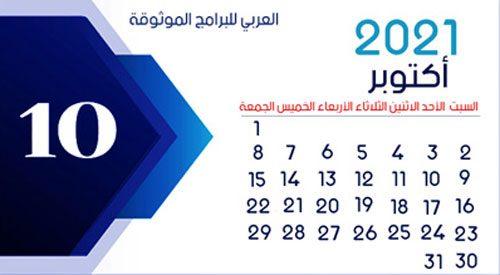 تحميل التقويم 2021 - شهر أكتوبر 2021 October