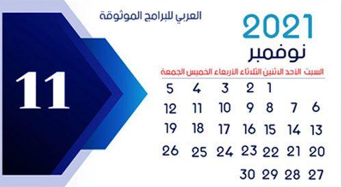 تحميل تقويم 2021 - شهر نوفمبر 2021 November