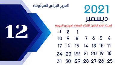 تحميل التقويم 2021 - شهر ديسمبر December