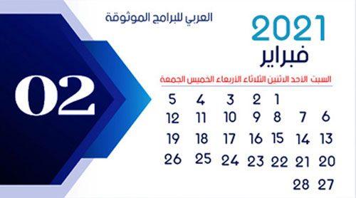 تحميل تقويم 2021 عربي - شهر فبراير 2021 February