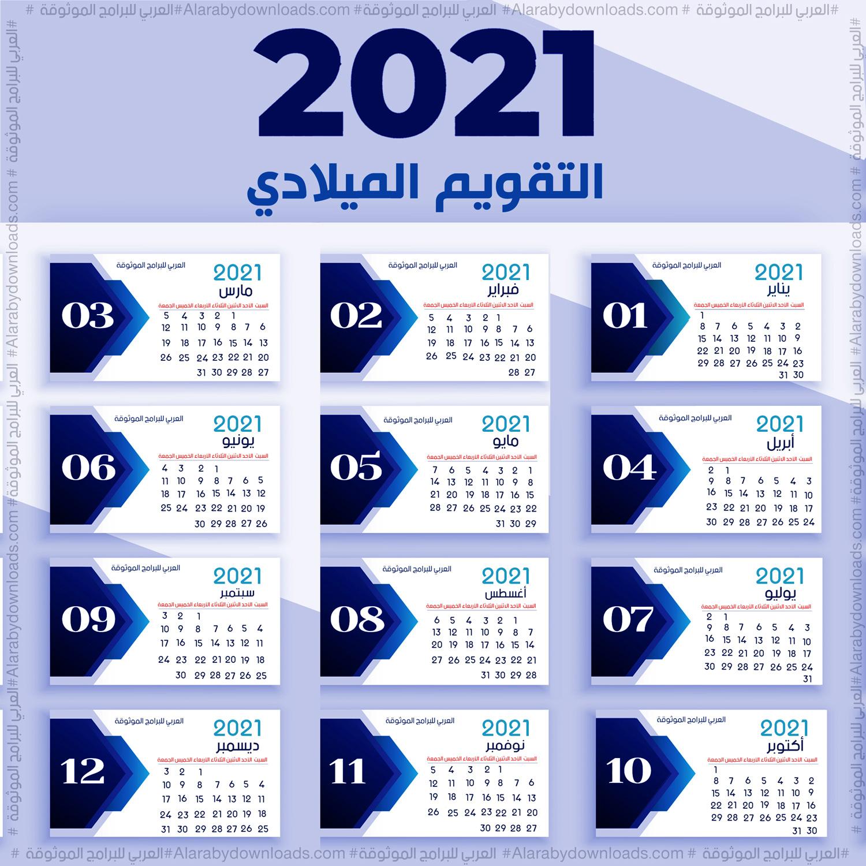 تقويم 2021 Pdf التقويم الميلادي 2021 Pdf تقويم 2021 ميلادي وهجري Pdf تقويم ٢٠٢١ عربي
