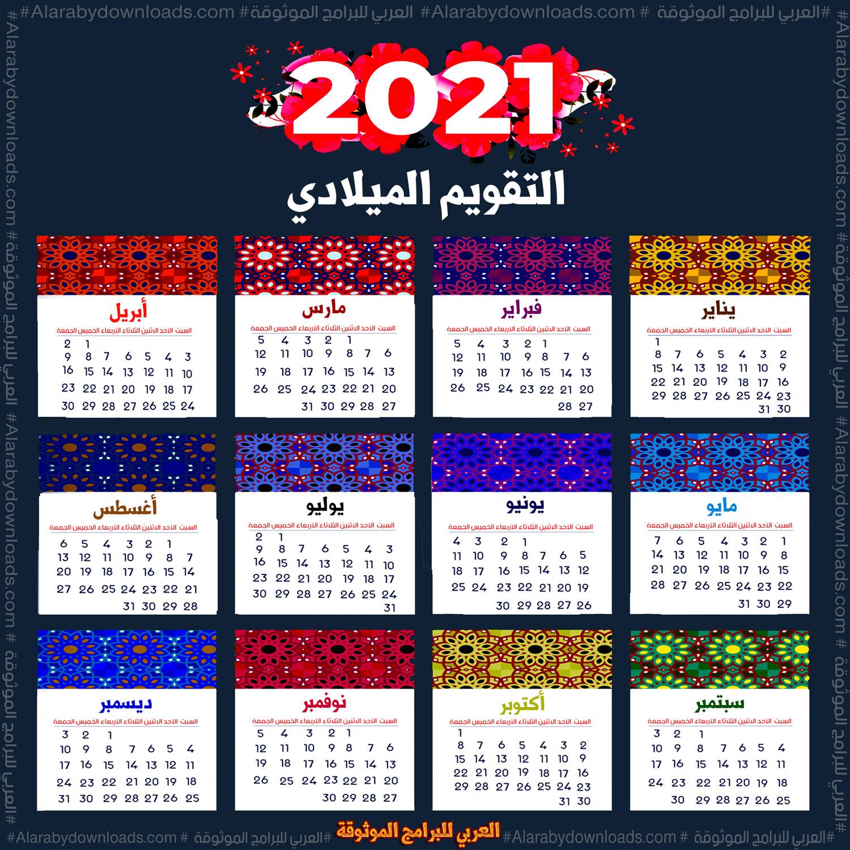 تحميل التقويم الميلادي 2021 برابط مباشر، تقويم 2021 pdf تحميل تقويم 2021 التقويم الميلادي لعام 2021 تقويم ميلادي 2021 pdf تاريخ الميلادي