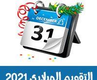 تحميل التقويم الميلادي 2021 برابط مباشر pdf التاريخ الميلادي