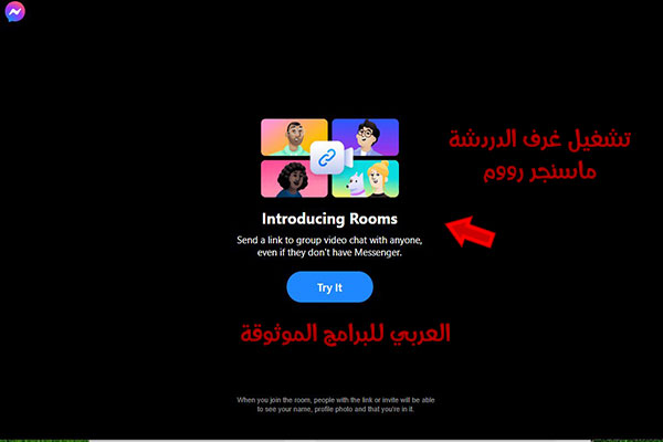 تحميل برنامج فيس بوك عربي للكمبيوتر ماسنجر الفيسبوك 2020 لسطح المكتب Facebook messenger