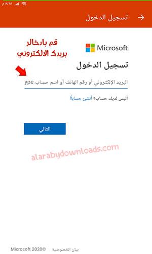 تحميل اوفيس office 365 كامل مجانا عربي للموبايل
