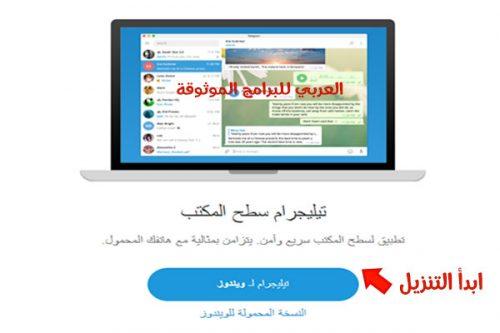 تحميل تليجرام للكمبيوتر برابط مباشر TELEGRAM FOR PC