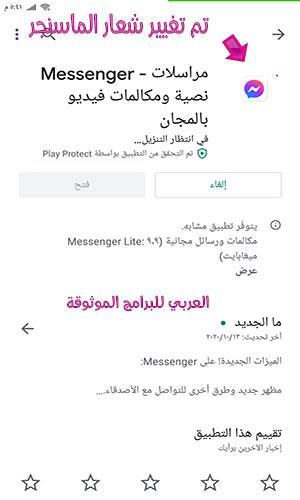 تحميل ماسنجر فيس بوك عربي للاندرويد مع شرح المزايا الجديدة 2020 Facebook Messenger