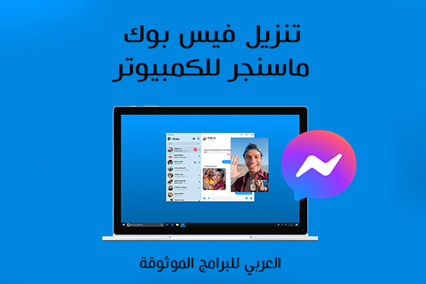 تحميل ماسنجر للكمبيوتر فيس بوك لويندوز 10 عربي مجانا 2021 Facebook Messenger