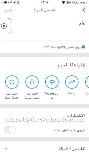 معلومات خاصة بالجهاز المتصل على شبكة wifi