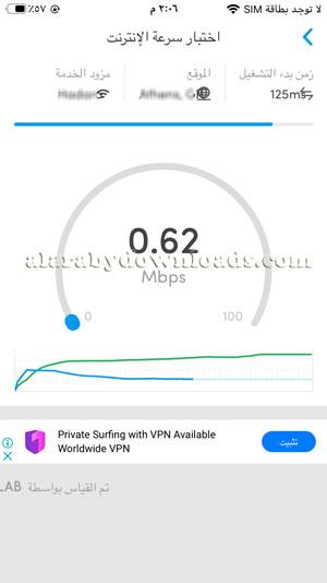 اختبار سرعة الانترنت من خلالFing