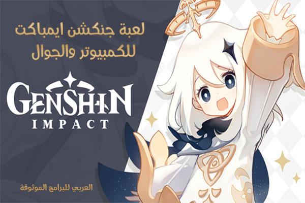 تحميل لعبة جينشن امباكت Genshin Impact عالم من الخيال والأساطير الصيني