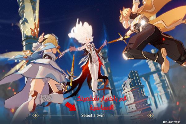 تحميل لعبة جينشن امباكت للكمبيوتر والجوال Genshin Impact