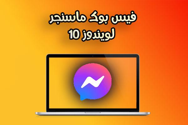 تحميل برنامج ماسنجر فيس بوك لويندوز 10 عربي مجانا 2020 Facebook Messenger