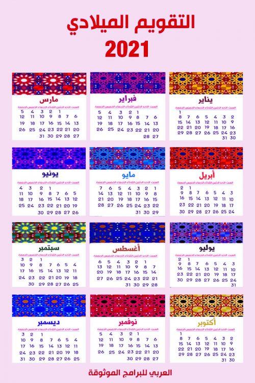 التقويم الميلادي 2021 للجوالتقويم ٢٠٢١ pdf
