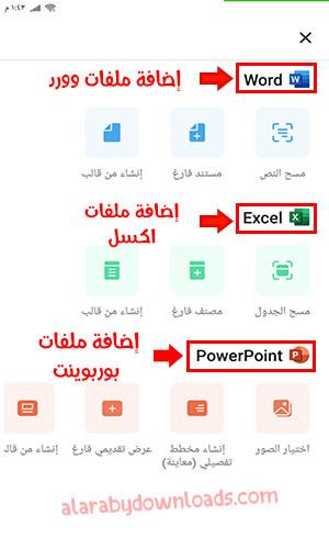 تحميل برنامج انشاء وفتح ملفات اكسل ومستندات وورد بالاضافة الى ملفات بوربوينت