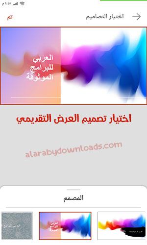 تحميل الاوفيس office 365 كامل مجانا عربي للموبايل