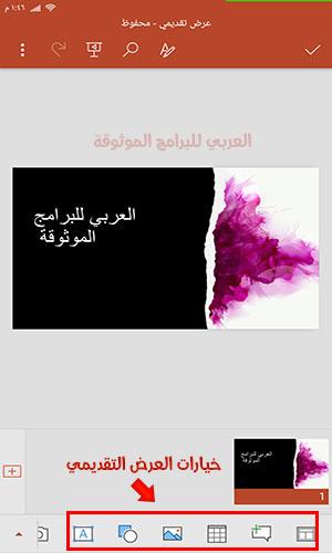 تحميل اوفيس office 365 كامل مجانا عربي للموبايل 2020 مايكروسوفت اوفيس مجانا للطلاب ، تحميل الاوفيس مجانا للطلاب ، كيفية تثبيت اوفيس 365