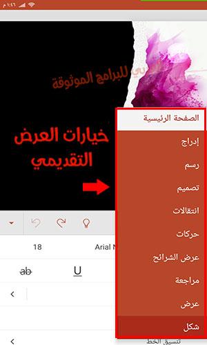 تحميل مايكروسوفت اوفيس office 365 كامل مجانا عربي للموبايل 2020