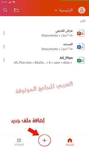 إضافة ملفات جديدة وورد وبوربوينت واكسل بعد تحميل الاوفيس 365 للموبايل