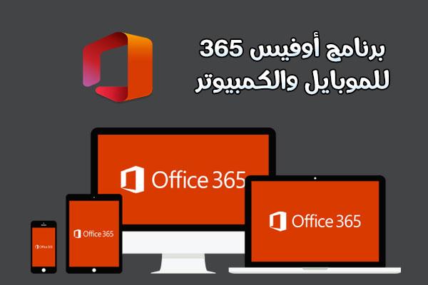 تحميل اوفيس office 365 كامل مجانا عربي للموبايل 2020 للطلاب