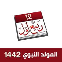 موعد المولد النبوي الشريف 1442 هجري + بطاقات التهنئة بالمولد النبوي الشريف 2020
