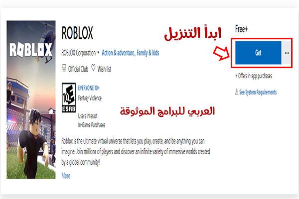 تحميل لعبة روبلوكس للكمبيوتر والاندرويد مجانا الاصدار الاخير