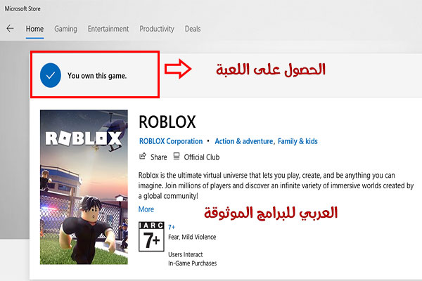 تحميل لعبةروبلوكس للكمبيوتر مجانا 2021