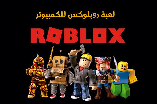 تحميل لعبة roblox للكمبيوتر والاندرويد مجانا