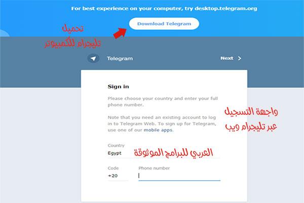 استخدام برنامج تليجرام ويب للكمبيوتر telegram web