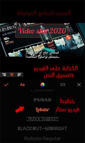 تصميم فيديو ستار بدون حقوقvideo star فيديو ستار النسخة المدفوعة للاندرويد