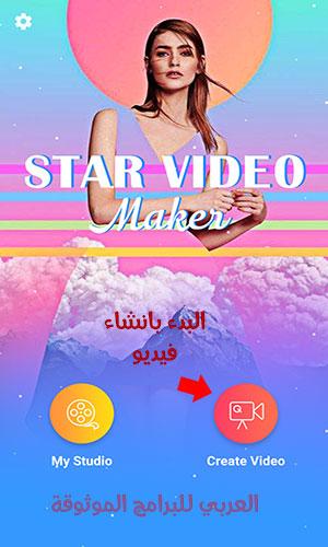 تحميل فيديو ستار للاندرويد تحميل video star ++ النسخة المدفوعة