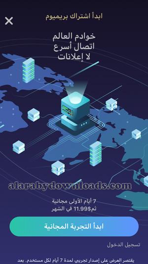 واجهة برنامج ماستر VPN للايفون