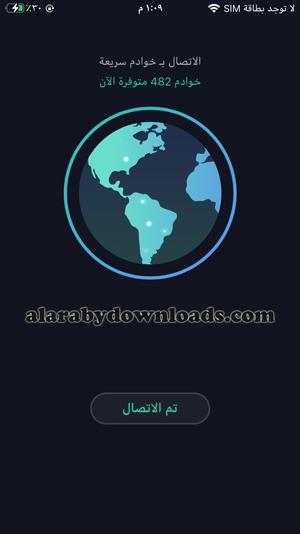 تم الاتصال بخوادم VPN master للايفون