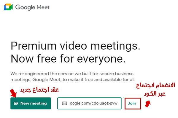 تنزيل برنامج meet للكمبيوتر وشرح جوجل ميت للكمبيوتر للاجتماعات المرئية Google Meet 2021