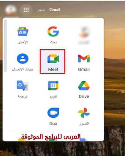 برنامج meet للكمبيوتر وشرح جوجل ميت للكمبيوتر Google Meet 2021