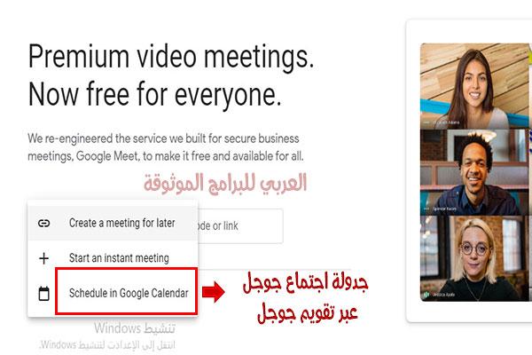 تحميل برنامج meet للكمبيوتر وشرح جوجل ميت للكمبيوتر للاجتماعات المرئية Google Meet 2021