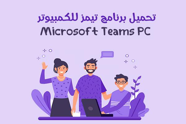 تحميل برنامج تيمز على الكمبيوتر ميكروسوفت تيمز عربي للكمبيوتر 2021